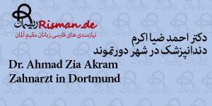 احمد ضیا اکرم