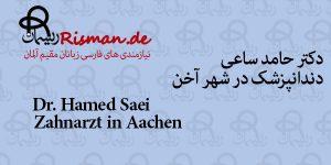 حامد ساعی