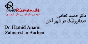 حمید انعامی
