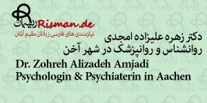 زهره علیزاده امجدی