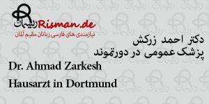 احمد زرکش