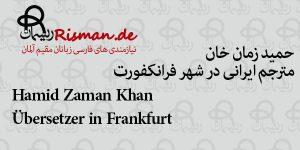 حمید زمان خان