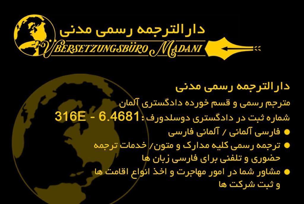 رضا رهبر مدنی-مترجم ایرانی در دوسلدورف