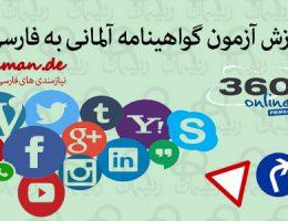 ابزار آموزش گواهینامه آلمانی به فارسی