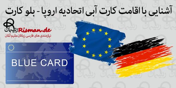 کارت آبی اتحادیه اروپا ( بلو کارت )