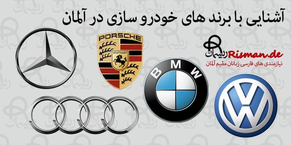 برند های خودرو سازی در آلمان