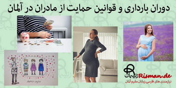 بارداری و حمایت از مادران در آلمان