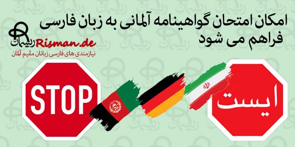 گواهینامه آلمانی به فارسی