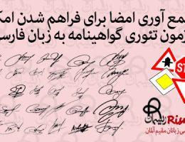 جمع آوری امضا برای آزمون تئوری گواهینامه آلمانی به فارسی