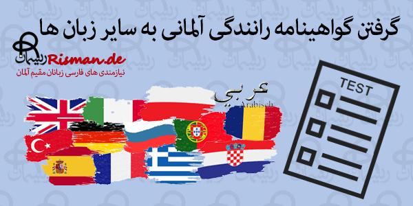 گواهینامه آلمانی به سایر زبان ها