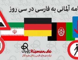 گواهینامه آلمانی به فارسی در سی روز