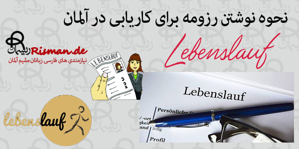 نحوه نوشتن رزومه کاری در آلمان