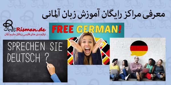 مراکز رایگان آموزش زبان آلمانی