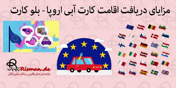 مزایای کارت آبی اتحادیه اروپا