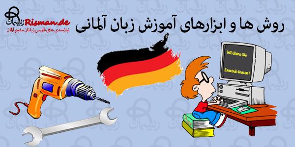 ابزار های آموزش زبان آلمانی