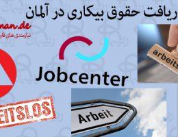 حقوق بیکاری در آلمان