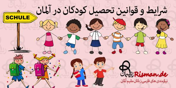 تحصیل کودکان در آلمان