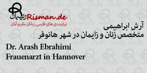 آرش ابراهیمی