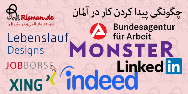 پیدا کردن کار در آلمان