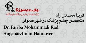 فریبا محمدی راد
