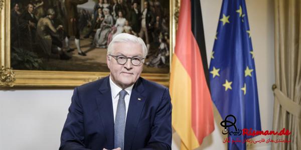 تبریک رئیس جمهور آلمان