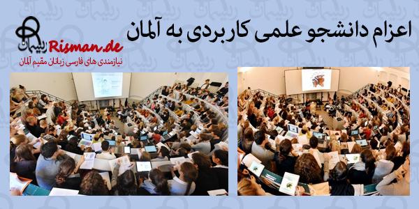 اعزام دانشجو علمی کاربردی به آلمان