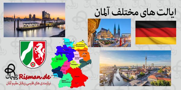 ایالت های آلمان
