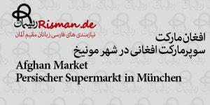 افغان مارکت