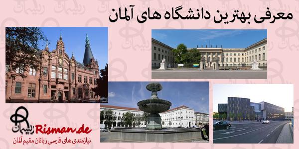 بهترین دانشگاه ها در آلمان