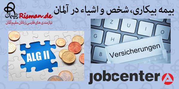 بیمه بیکاری در آلمان