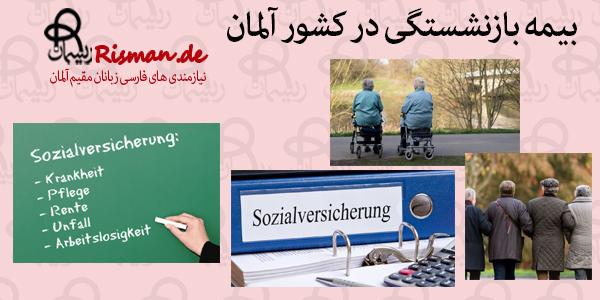 بیمه بازنشستگی در آلمان