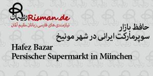 حافظ بازار