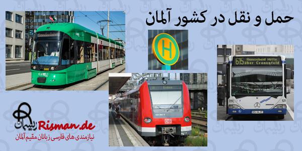 حمل و نقل در آلمان