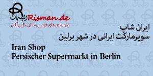 ایران شاپ