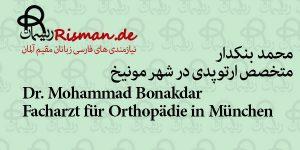 محمد بنکدار