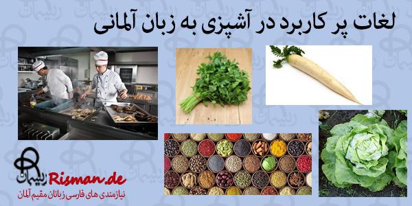 لغات پر کاربرد در آشپزی به زبان آلمانی