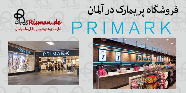 فروشگاه پریمارک در آلمان