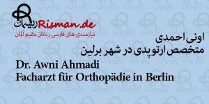 اونی احمدی
