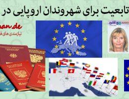 اقامت و تابعیت برای شهروندان اروپایی در آلمان
