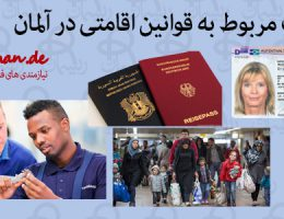 قوانین اقامتی در آلمان
