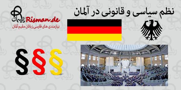 سیاست و قانون گذاری در آلمان