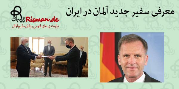 سفیر آلمان در ایران