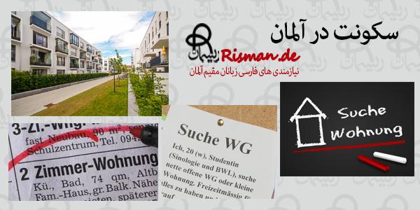 سکونت در آلمان