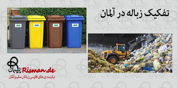 زباله در آلمان
