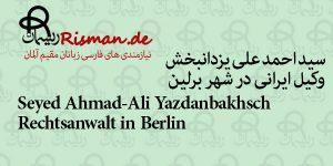 سید احمد علی یزدانبخش