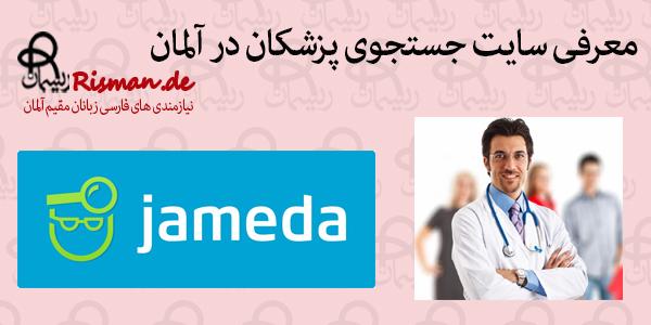 سایت Jameda
