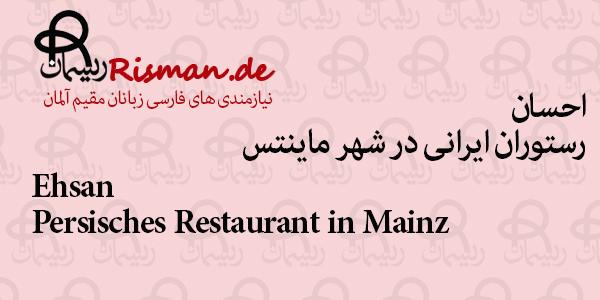 احسان-رستوران ایرانی در ماینتس