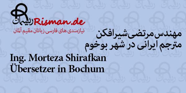 مرتضی شیرافکن-مترجم ایرانی در بوخوم