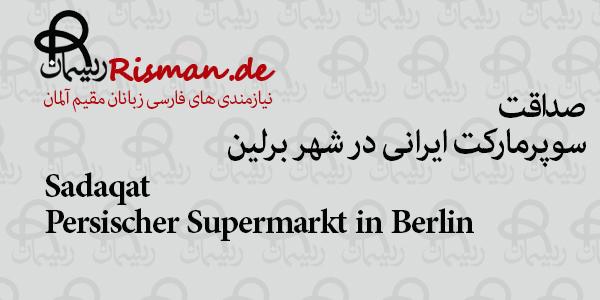 صداقت-سوپرمارکت ایرانی در برلین